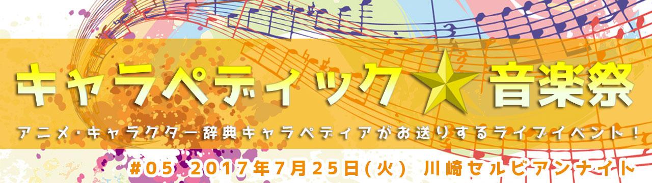 キャラぺディック★音楽祭
