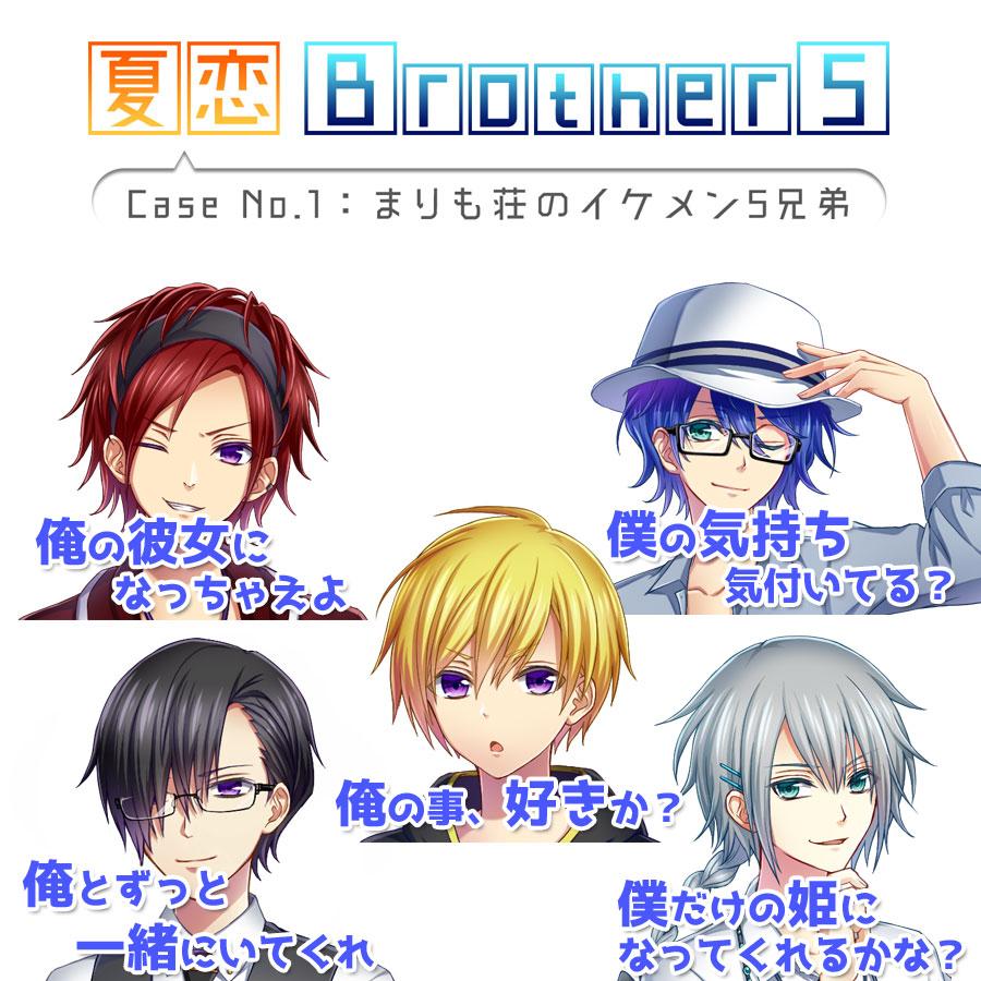 「夏恋ブラザーズ」LINEスタンプ