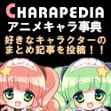 無料アニメキャラクター事典【キャラペディア】
