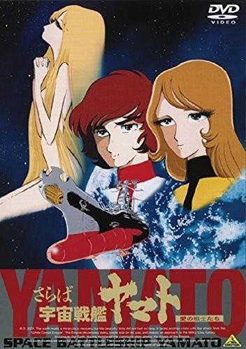 宇宙戦艦ヤマトシリーズの画像 p1_21